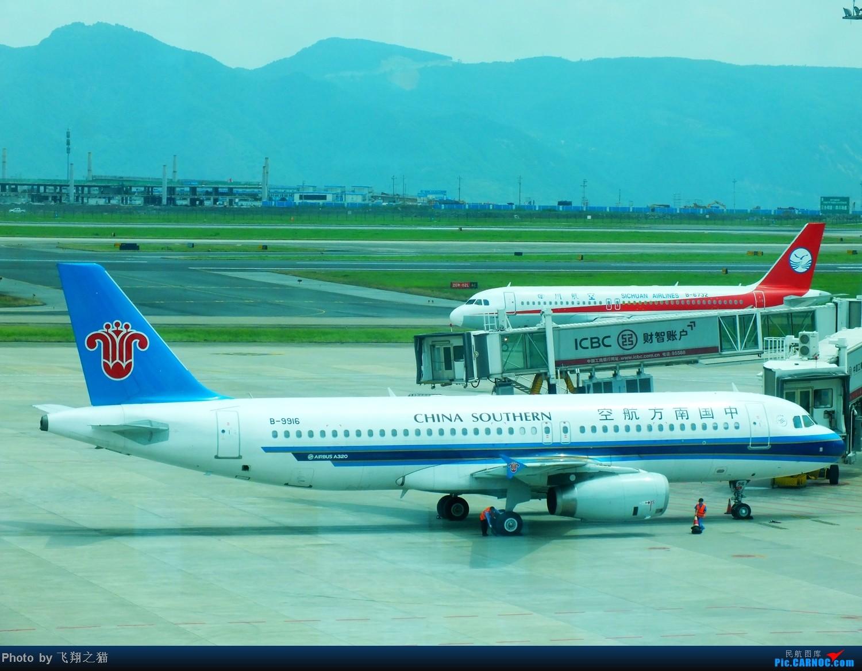 Re:[原创]CKG拍机(8月30号随拍) AIRBUS A320-200 B-9916 重庆江北国际机场