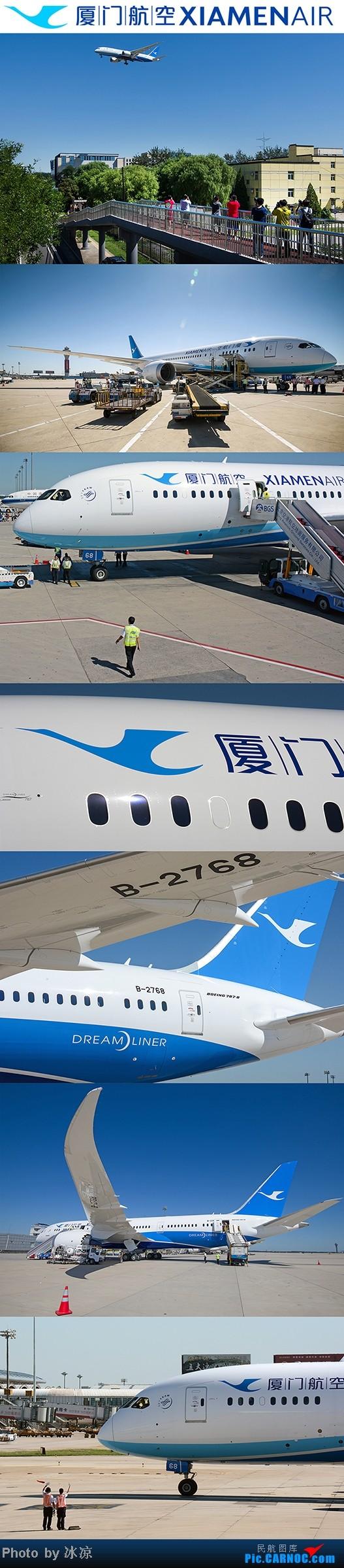 [原创]PEK直观厦门航空首架787梦想客机,组图分享,后附身份证无码大图。 BOEING 787-8 B-2768 中国北京首都机场