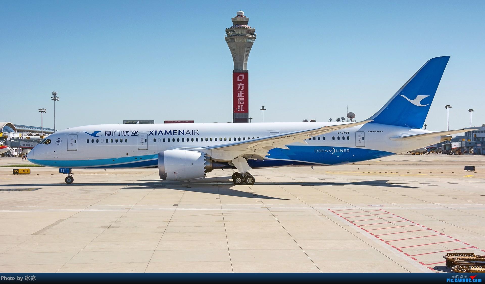 Re:[原创]PEK直观厦门航空首架787梦想客机。 BOEING 787-8 B-2768 中国北京首都机场