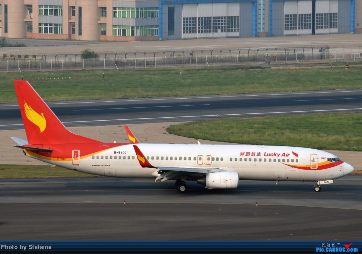 Re:[原创][DLC]暑期那些光临DLC的大小家伙们 BOEING 737-800 B-5407 中国大连周水子机场