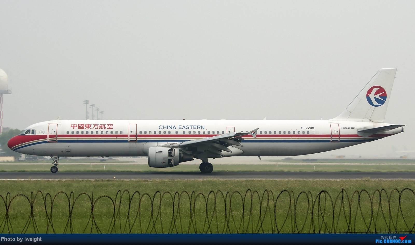 Re:[原创]9月7日帝都的烂天里乱拍一通 AIRBUS A321-200 B-2289 中国北京首都机场