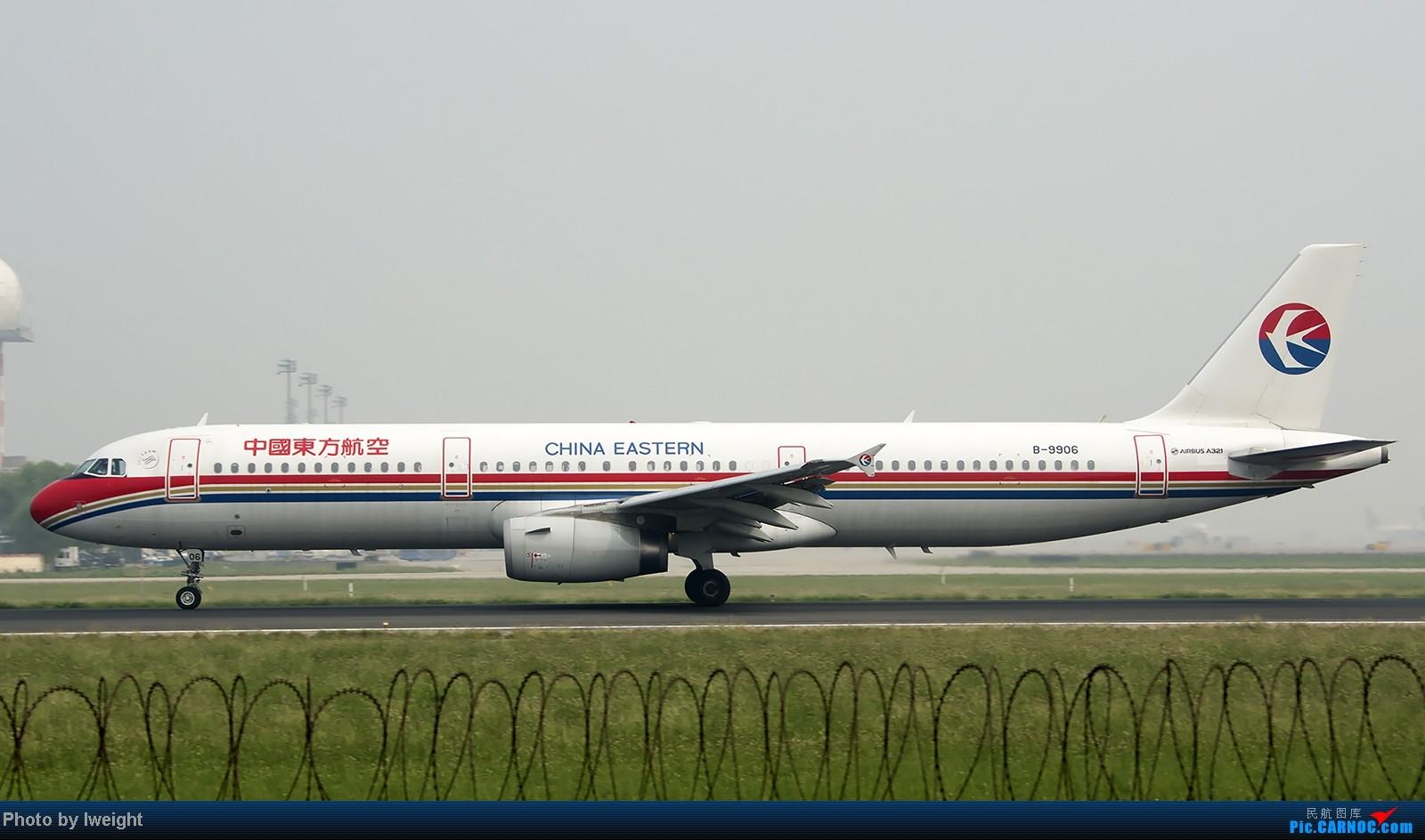 Re:[原创]9月7日帝都的烂天里乱拍一通 AIRBUS A321-200 B-9906 中国北京首都机场