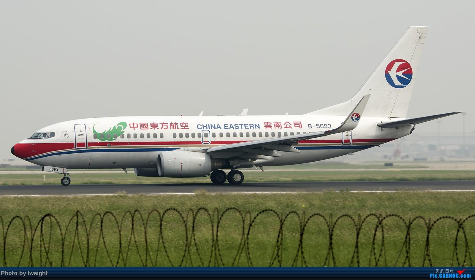 Re:[原创]9月7日帝都的烂天里乱拍一通 BOEING 737-700 B-5093 中国北京首都机场