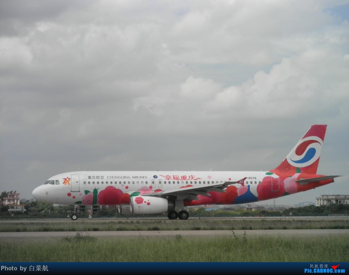 [原创]【菜地拍机记2】中秋节,西跑拍机。 AIRBUS A320-200 B-6576 中国广州白云机场