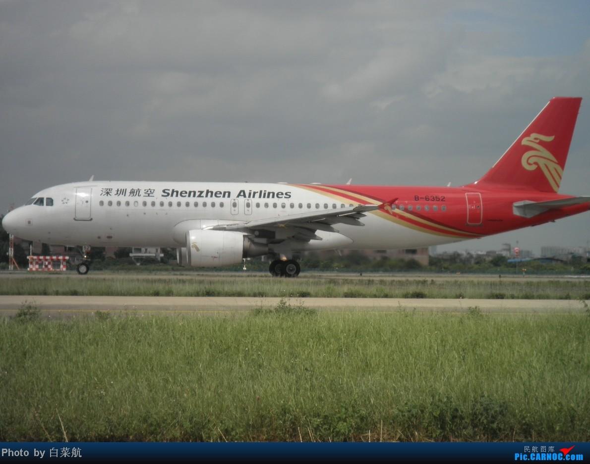 Re:[原创]【菜地拍机记2】中秋节,西跑拍机。 AIRBUS A320-200 B-6352 中国广州白云机场