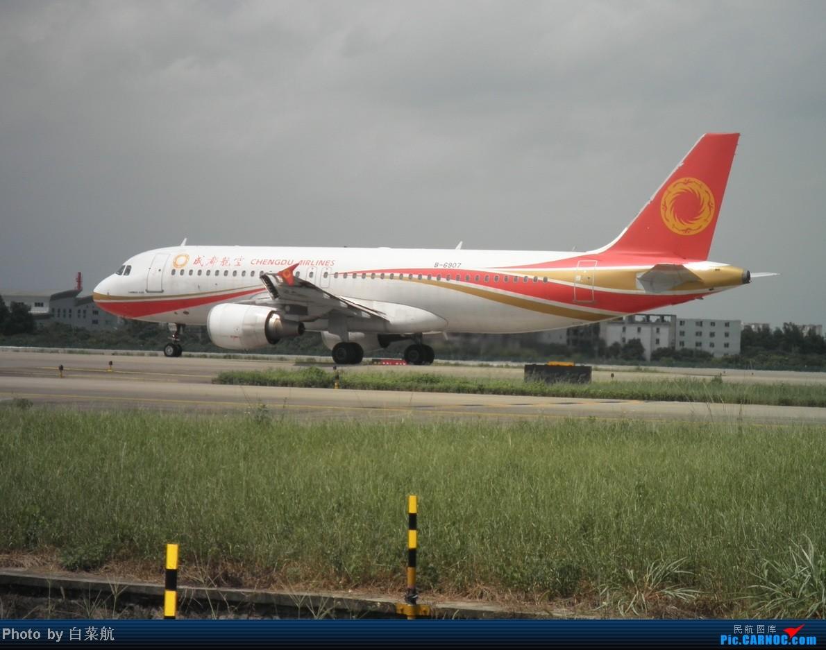 Re:[原创]【菜地拍机记2】中秋节,西跑拍机。 AIRBUS A320-200 B-6907 中国广州白云机场