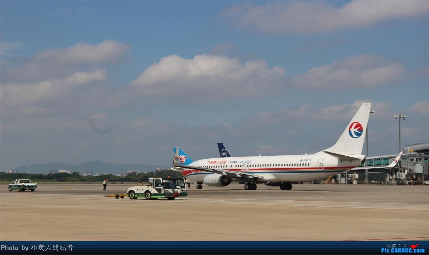 Re:[原创]广州白云拍机 BOEING 737-800 B-5473 中国广州白云机场