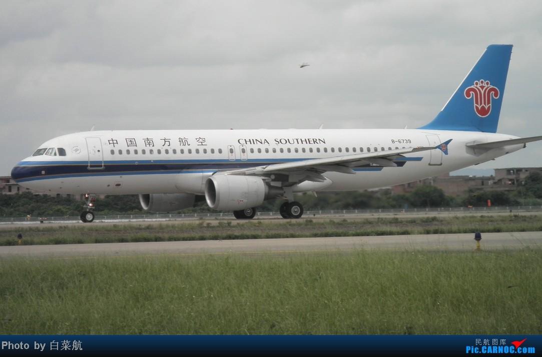 Re:[原创]【菜地拍机记2】中秋节,西跑拍机。 AIRBUS A320-200 B-6739 中国广州白云机场