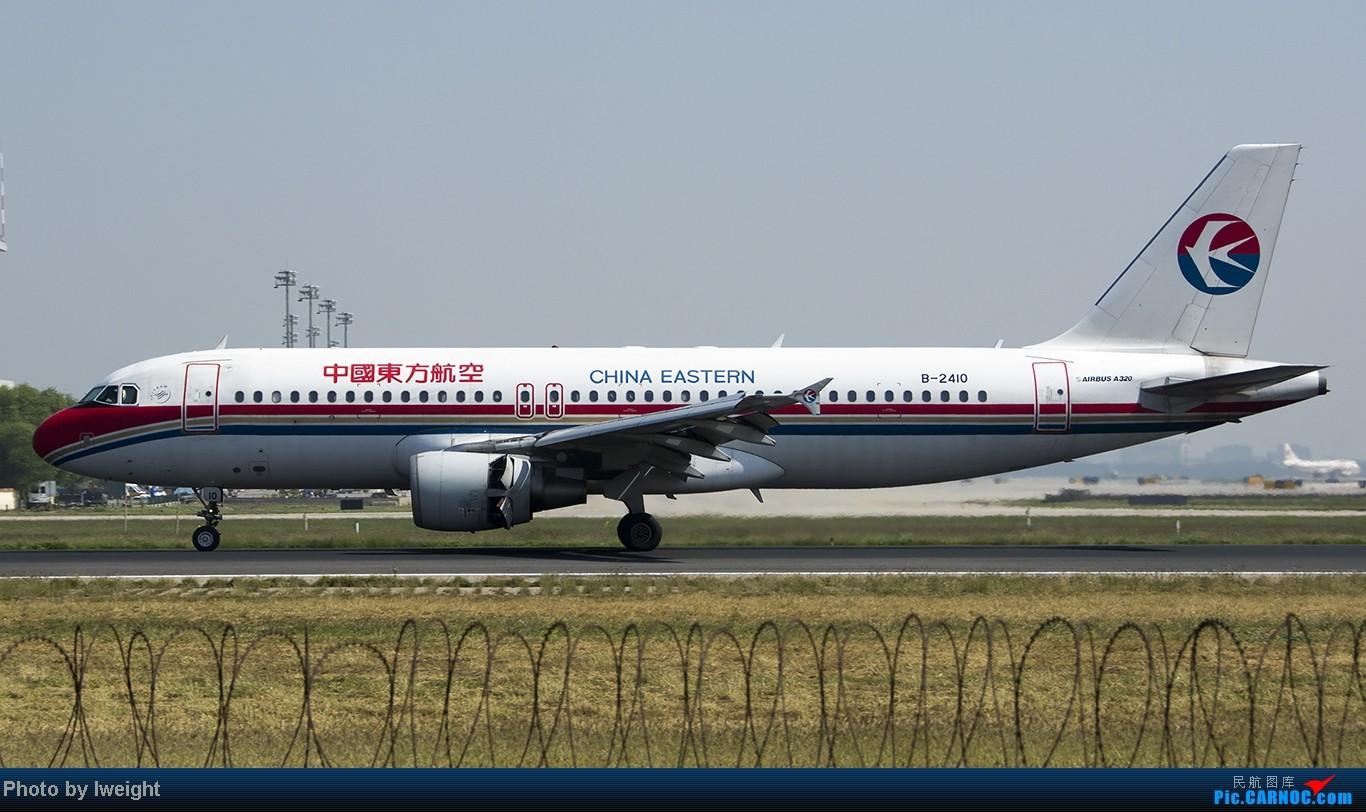 Re:[原创]忙里偷闲,首都机场乱拍 AIRBUS A320-200 B-2410 中国北京首都机场