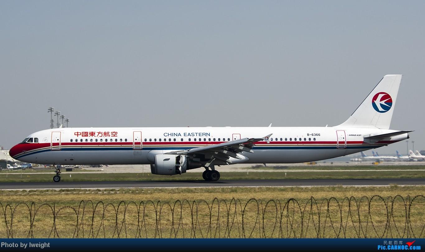 Re:[原创]忙里偷闲,首都机场乱拍 AIRBUS A321-200 B-6366 中国北京首都机场