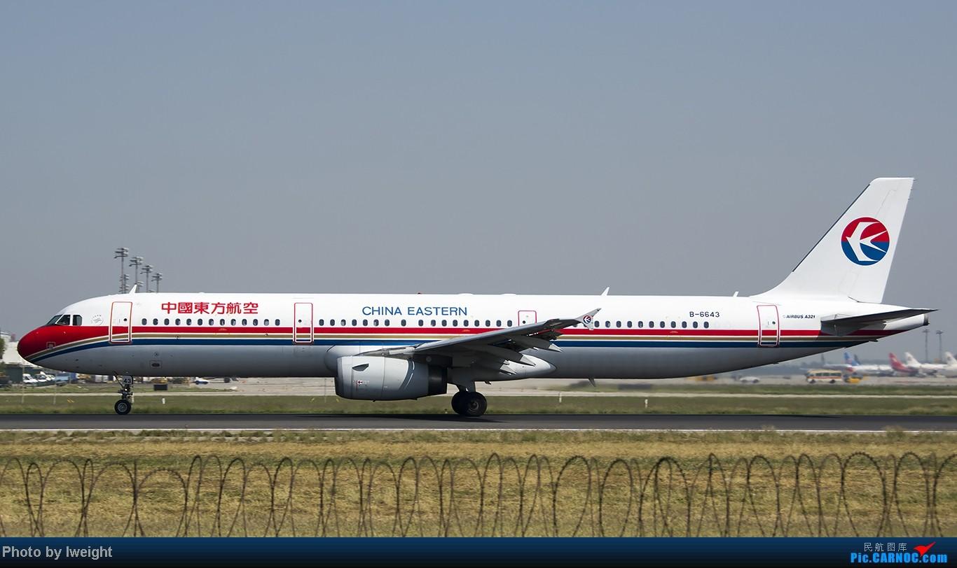 Re:[原创]忙里偷闲,首都机场乱拍 AIRBUS A321-200 B-6643 中国北京首都机场
