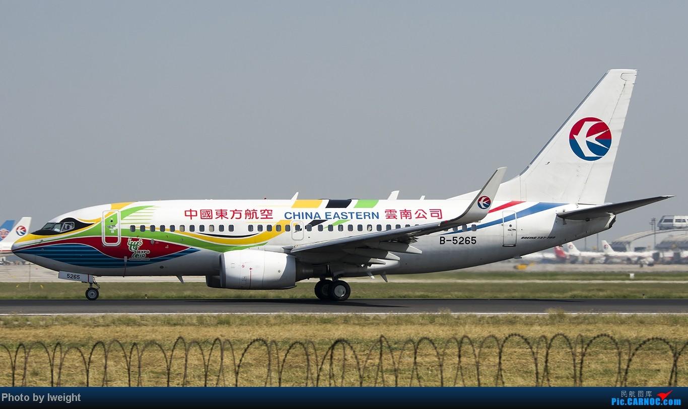Re:[原创]忙里偷闲,首都机场乱拍 BOEING 737-700 B-5265 中国北京首都机场