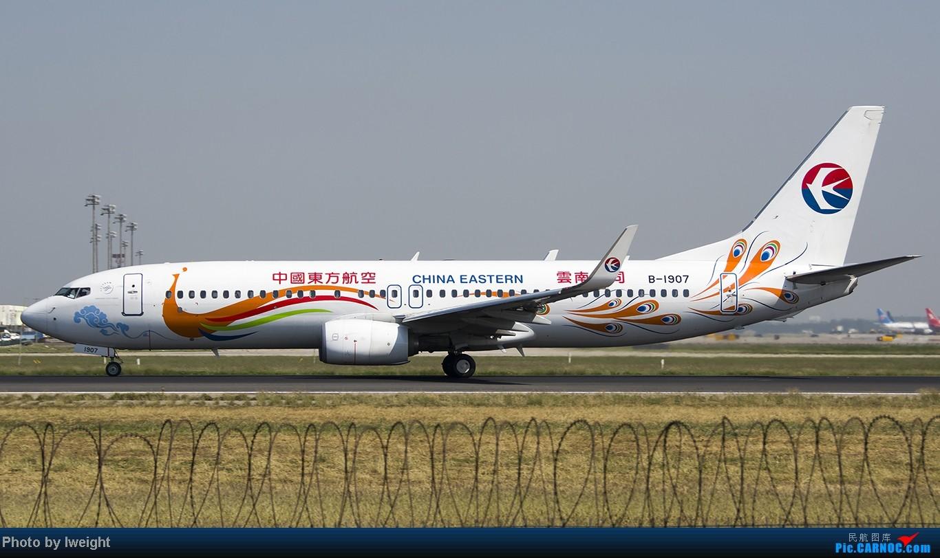 Re:[原创]忙里偷闲,首都机场乱拍 BOEING 737-800 B-1907 中国北京首都机场