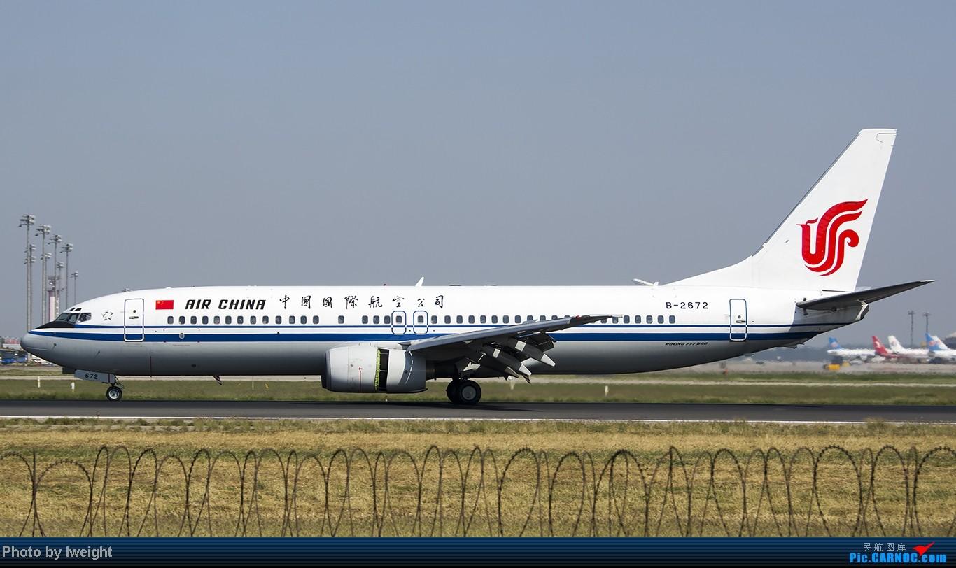 Re:[原创]忙里偷闲,首都机场乱拍 BOEING 737-800 B-2672 中国北京首都机场