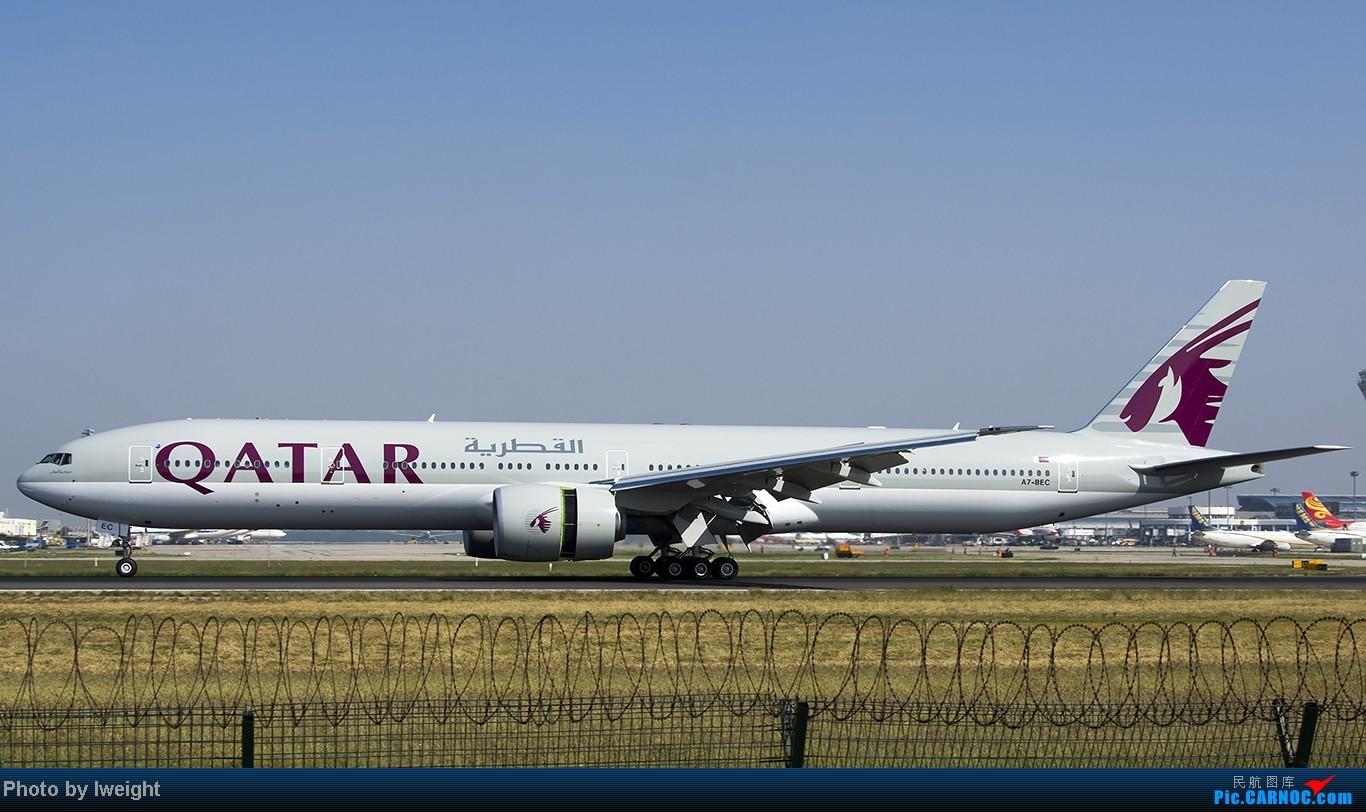 Re:[原创]忙里偷闲,首都机场乱拍 BOEING 777-300ER A7-BEC 中国北京首都机场