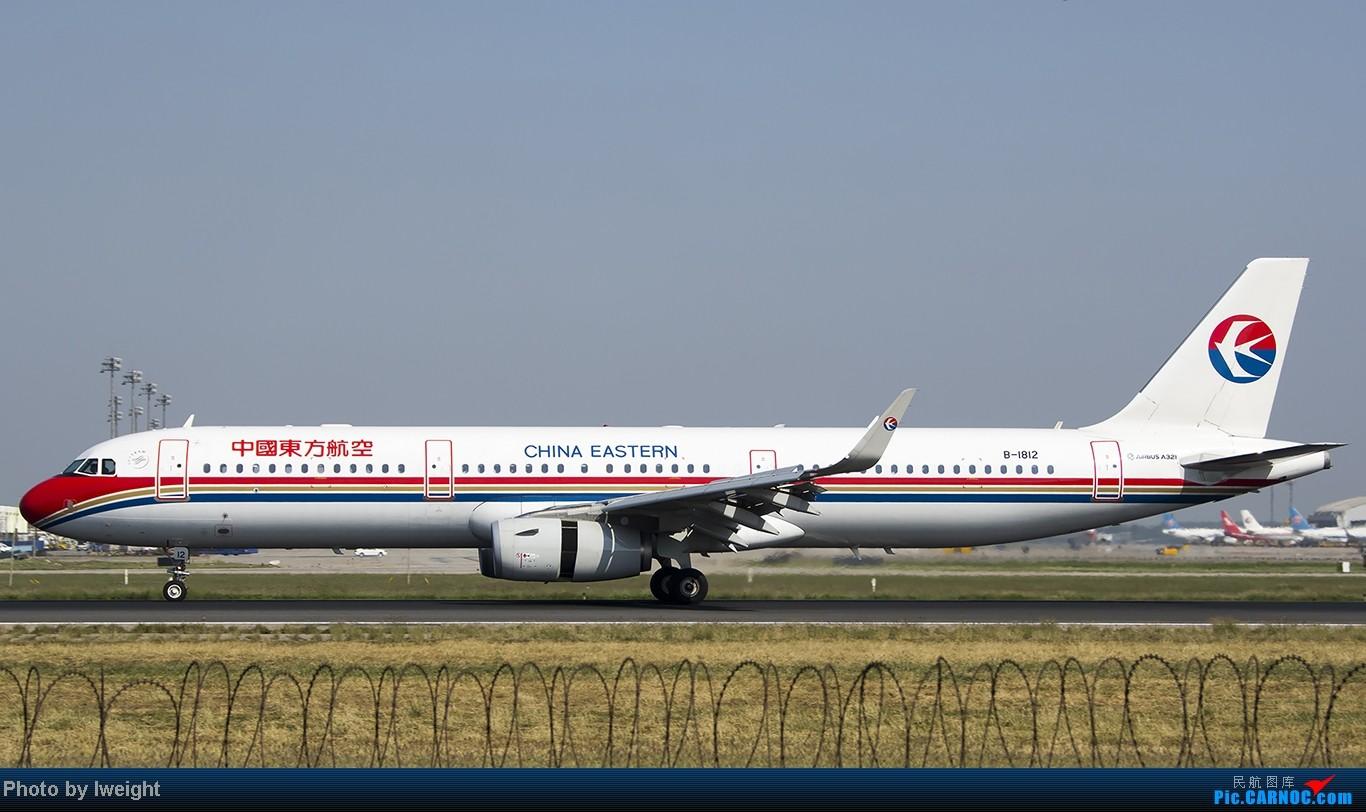 Re:[原创]忙里偷闲,首都机场乱拍 AIRBUS A321-200 B-1812 中国北京首都机场
