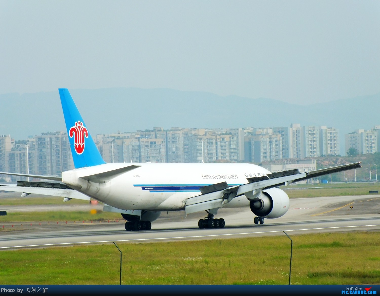 Re:[原创]CKG拍机(再次来到下滑道收获海航国家大剧院彩绘,南航777F,巧遇海东方) BOEING 777-200F B-2080 重庆江北国际机场
