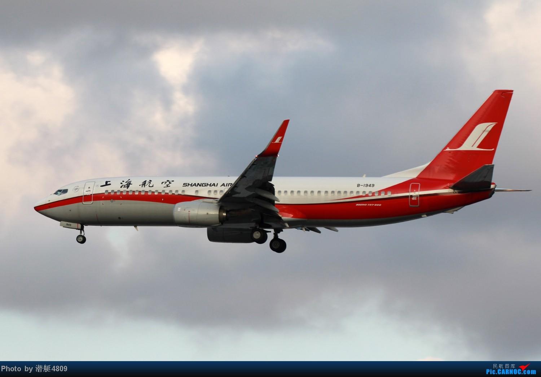 Re:[原创][郑州飞友会]魔都周末拍机记 BOEING 737-800 B-1949 中国上海虹桥机场