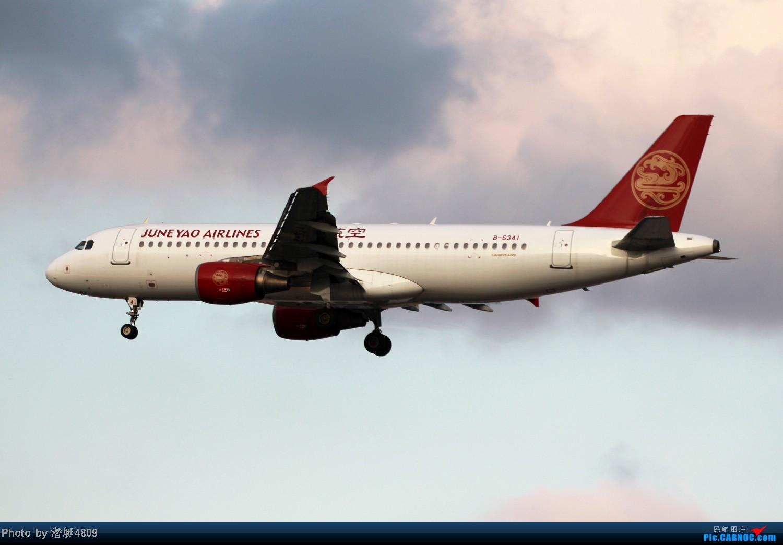 Re:[原创][郑州飞友会]魔都周末拍机记 AIRBUS A320-200 B-6341 中国上海虹桥机场