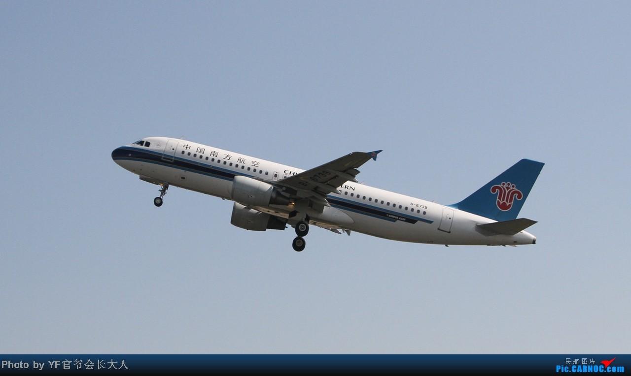 Re:[原创]头一回拍桃仙06起降,全日空737,汉莎343,大运三号 AIRBUS A320-200 B-6739 中国沈阳桃仙机场