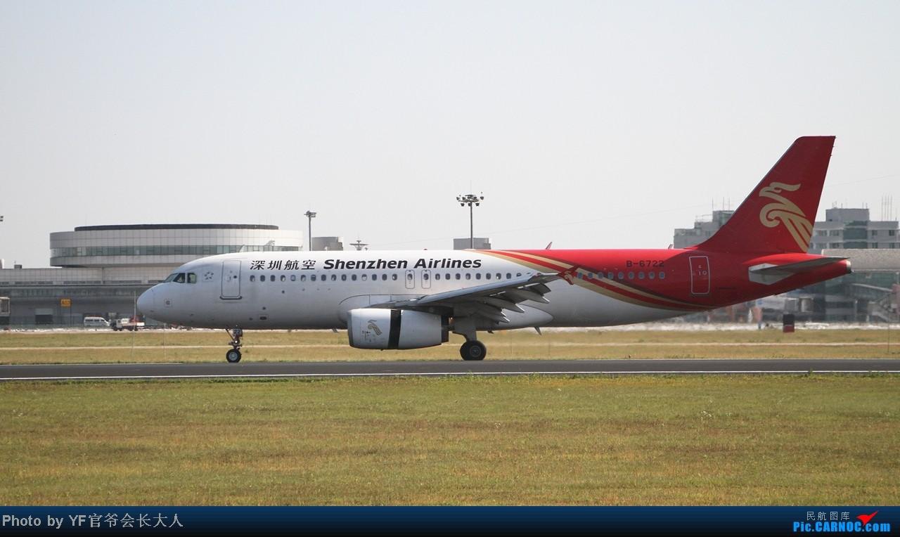Re:[原创]头一回拍桃仙06起降,全日空737,汉莎343,大运三号 AIRBUS A320-200 B-6722 中国沈阳桃仙机场