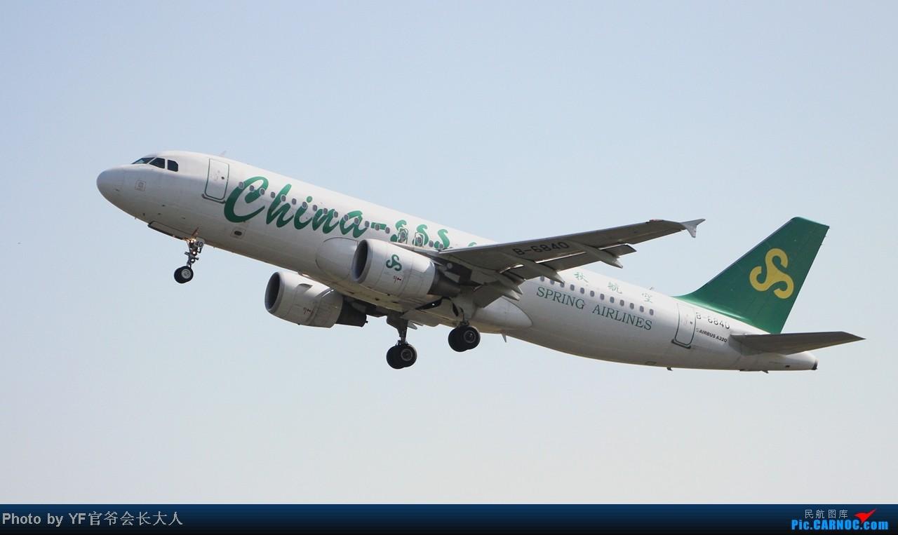 Re:[原创]头一回拍桃仙06起降,全日空737,汉莎343,大运三号 AIRBUS A320-200 B-6840 中国沈阳桃仙机场