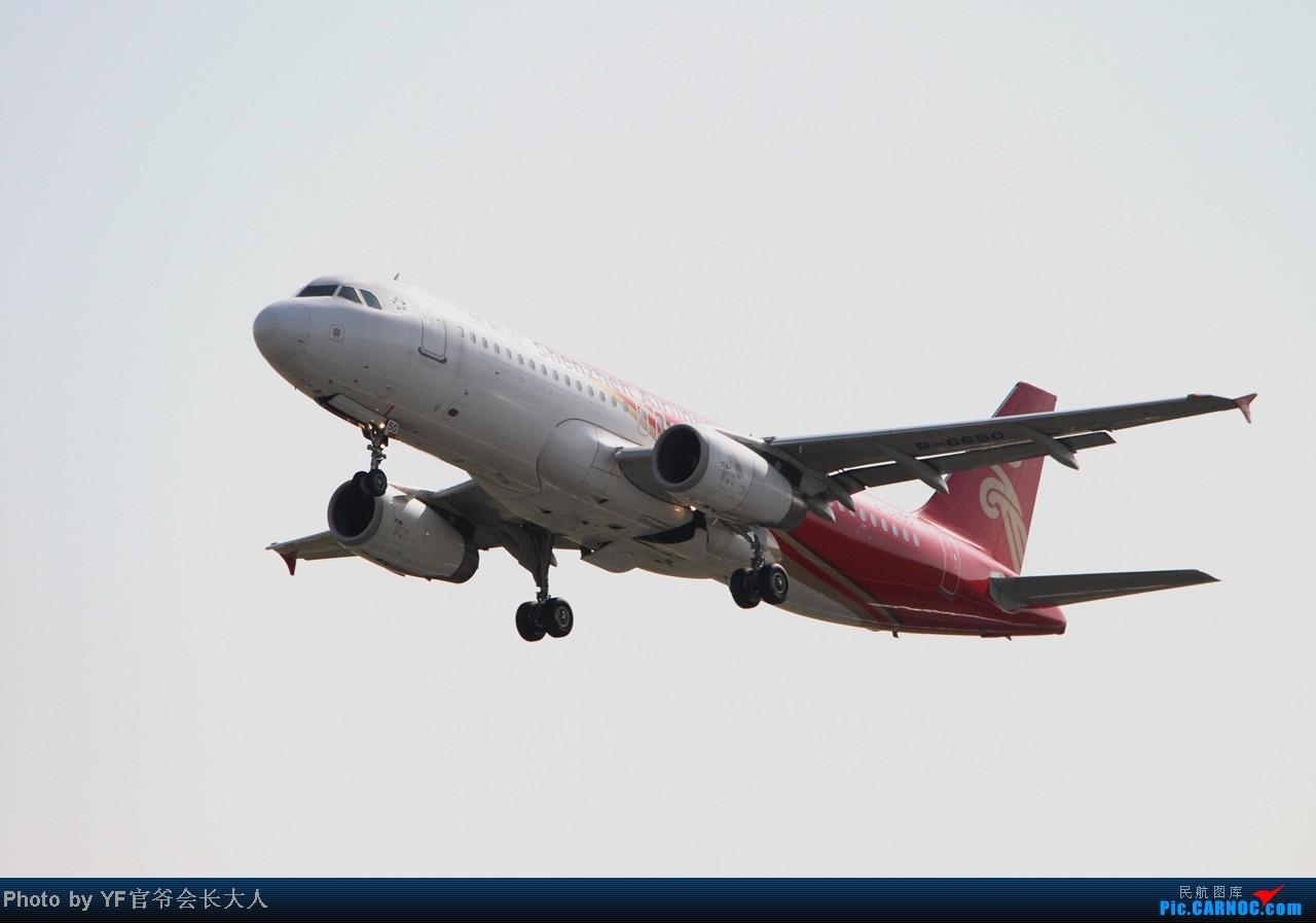 Re:[原创]头一回拍桃仙06起降,全日空737,汉莎343,大运三号 AIRBUS A320-200 B-6650 中国沈阳桃仙机场