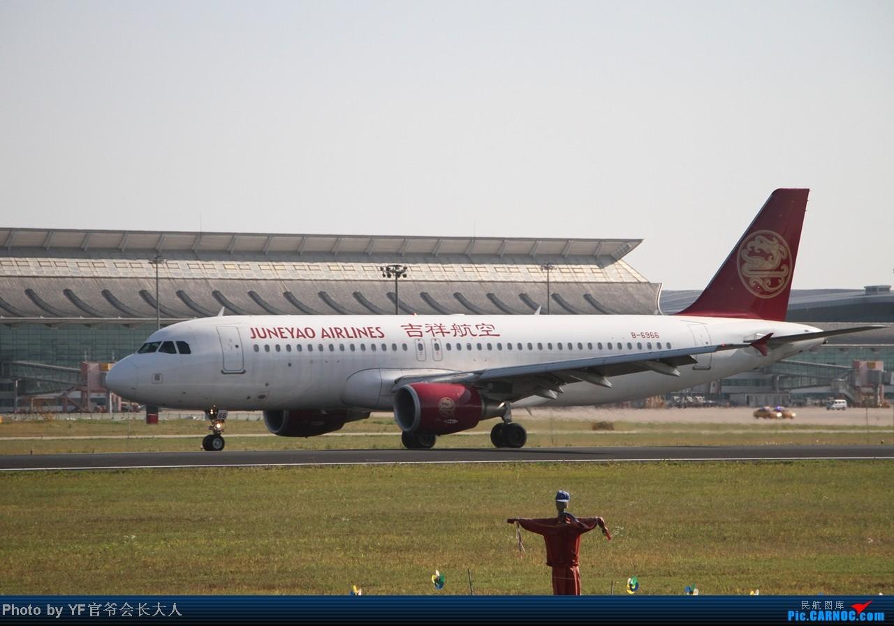 Re:[原创]头一回拍桃仙06起降,全日空737,汉莎343,大运三号 AIRBUS A320-200 B-6966 中国沈阳桃仙机场