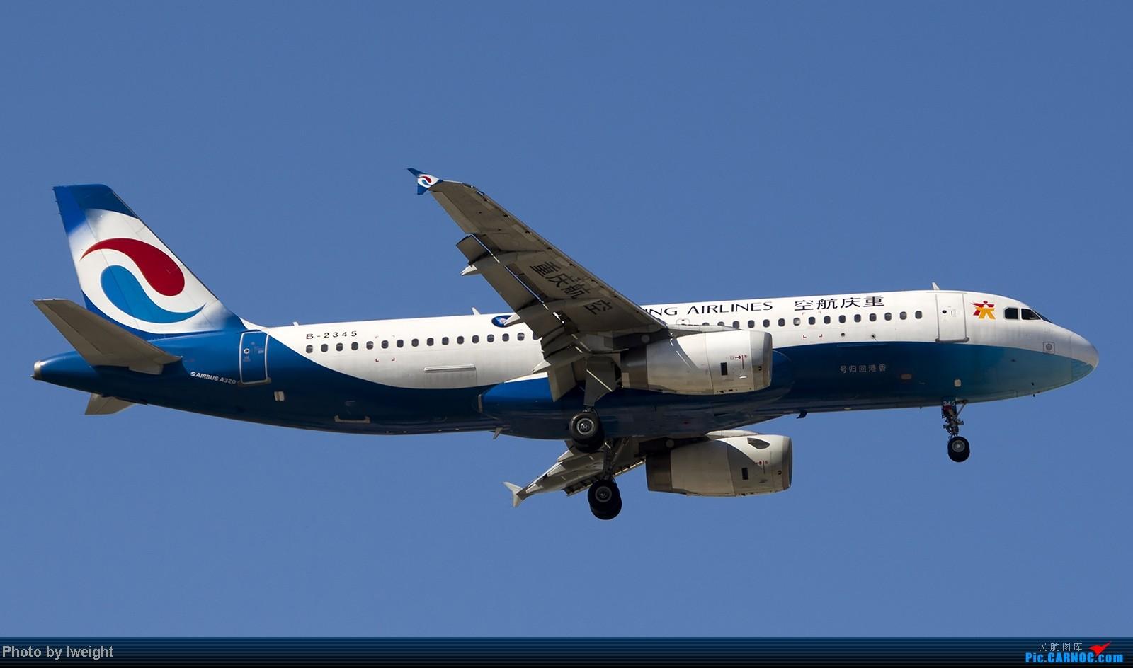 Re:[原创]难得赶上PEK周末好天气,各种常见机型都有收获 AIRBUS A320-200 B-2345 中国北京首都机场