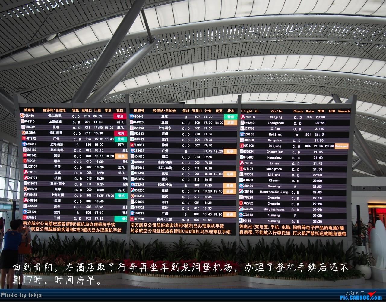 【fskjx的飞行游记☆9】盛夏贵州避暑,感受壮观的黄果树瀑布    中国贵阳龙洞堡机场