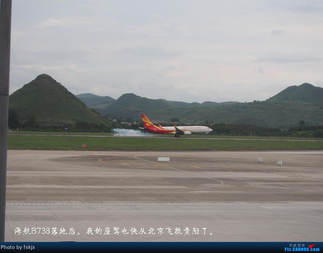 【fskjx的飞行游记☆9】盛夏贵州避暑,感受壮观的黄果树瀑布 BOEING 737-800  中国贵阳龙洞堡机场