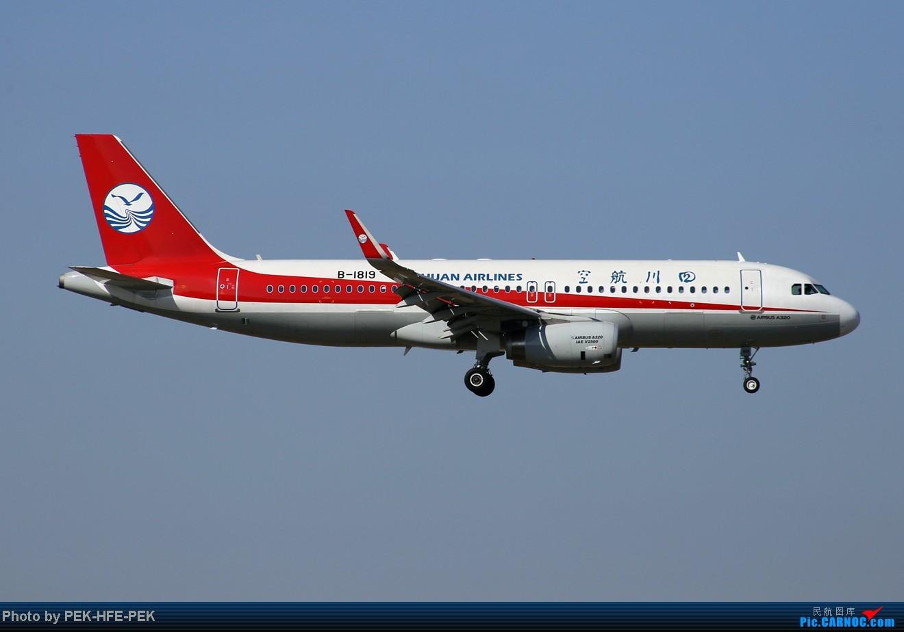 Re:[原创][AutumnKwok]秋高气爽,PEK拍机(西班牙 总 理 专。机,EVA新涂装77W,英航寰宇,蒙古763小姨。。。) AIRBUS A320-200 B-1819