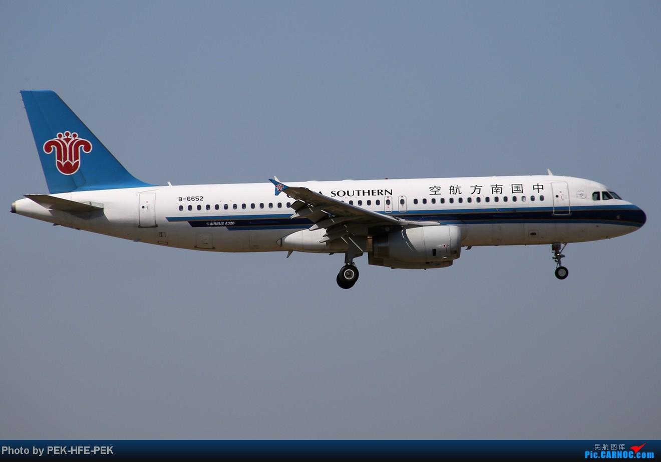 Re:[原创][AutumnKwok]秋高气爽,PEK拍机(西班牙 总 理 专。机,EVA新涂装77W,英航寰宇,蒙古763小姨。。。) AIRBUS A320-200 B-6652