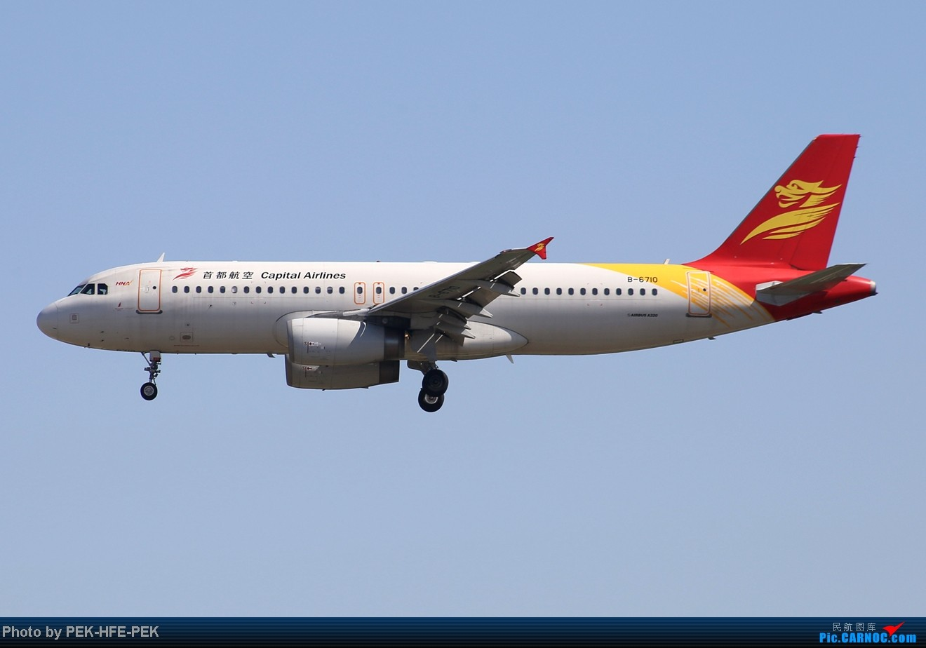 Re:[原创][AutumnKwok]秋高气爽,PEK拍机(西班牙 总 理 专。机,EVA新涂装77W,英航寰宇,蒙古763小姨。。。) AIRBUS A320-200 B-6710