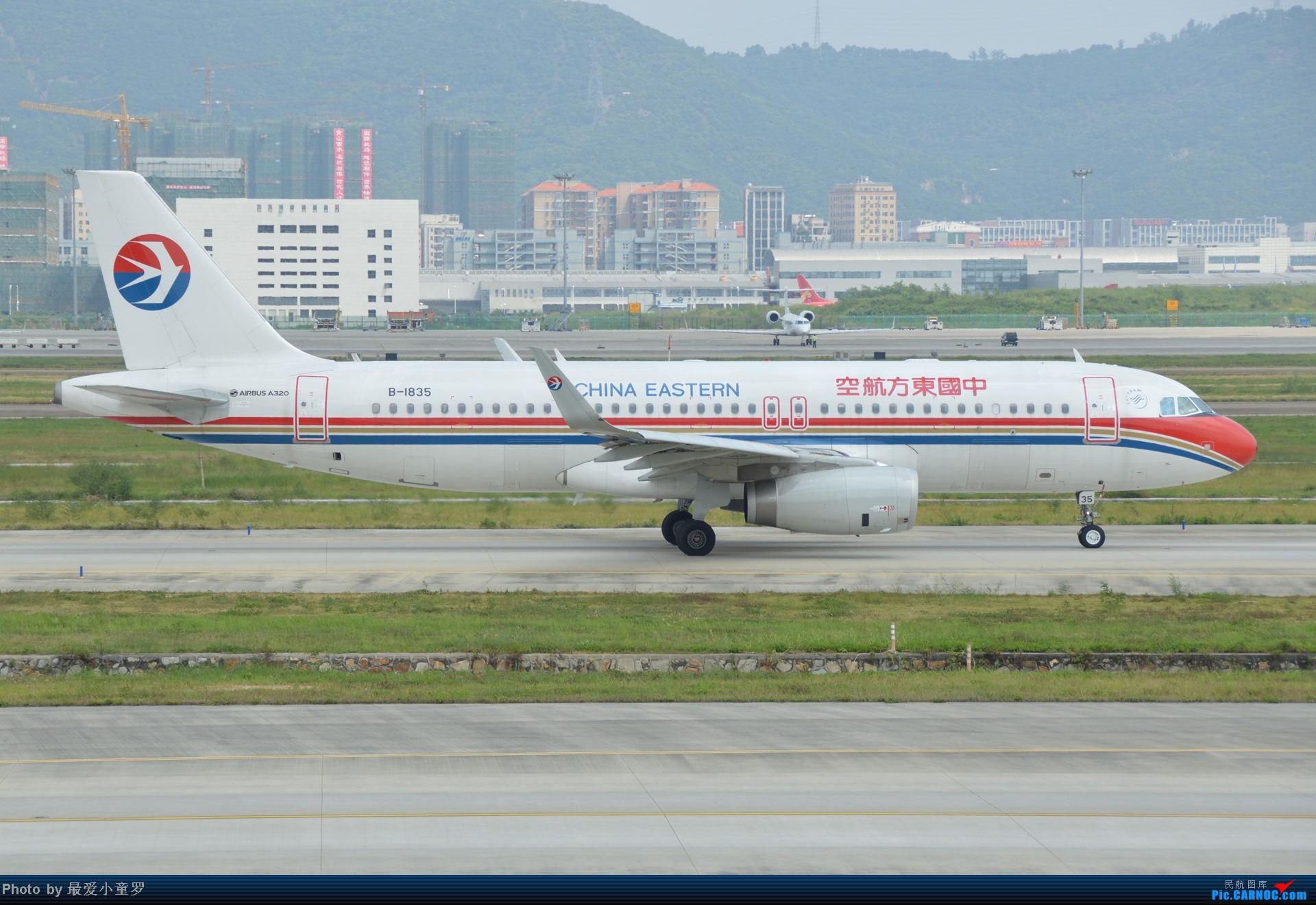Re:[原创]2014年国庆假期深圳广州四天拍机,多图没怎么修 AIRBUS A320-200 B-1835 中国深圳宝安机场