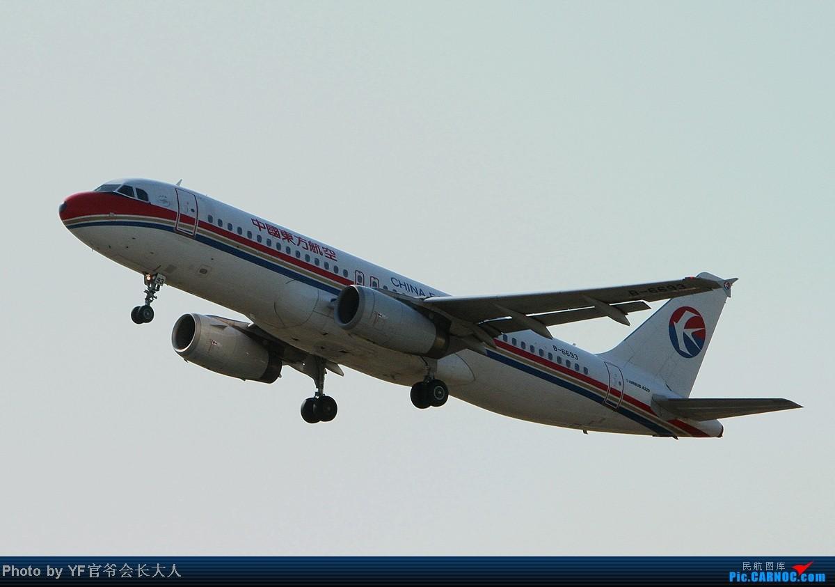 Re:[原创]10月6日一组逆光,从早上拍到下午,还是要请教一下各位高手怎样拍逆光 AIRBUS A320-200 B-6693 中国沈阳桃仙机场