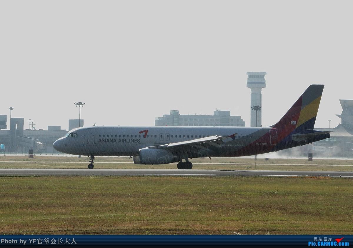 Re:[原创]10月6日一组逆光,从早上拍到下午,还是要请教一下各位高手怎样拍逆光 AIRBUS A320 HL7788 中国沈阳桃仙机场