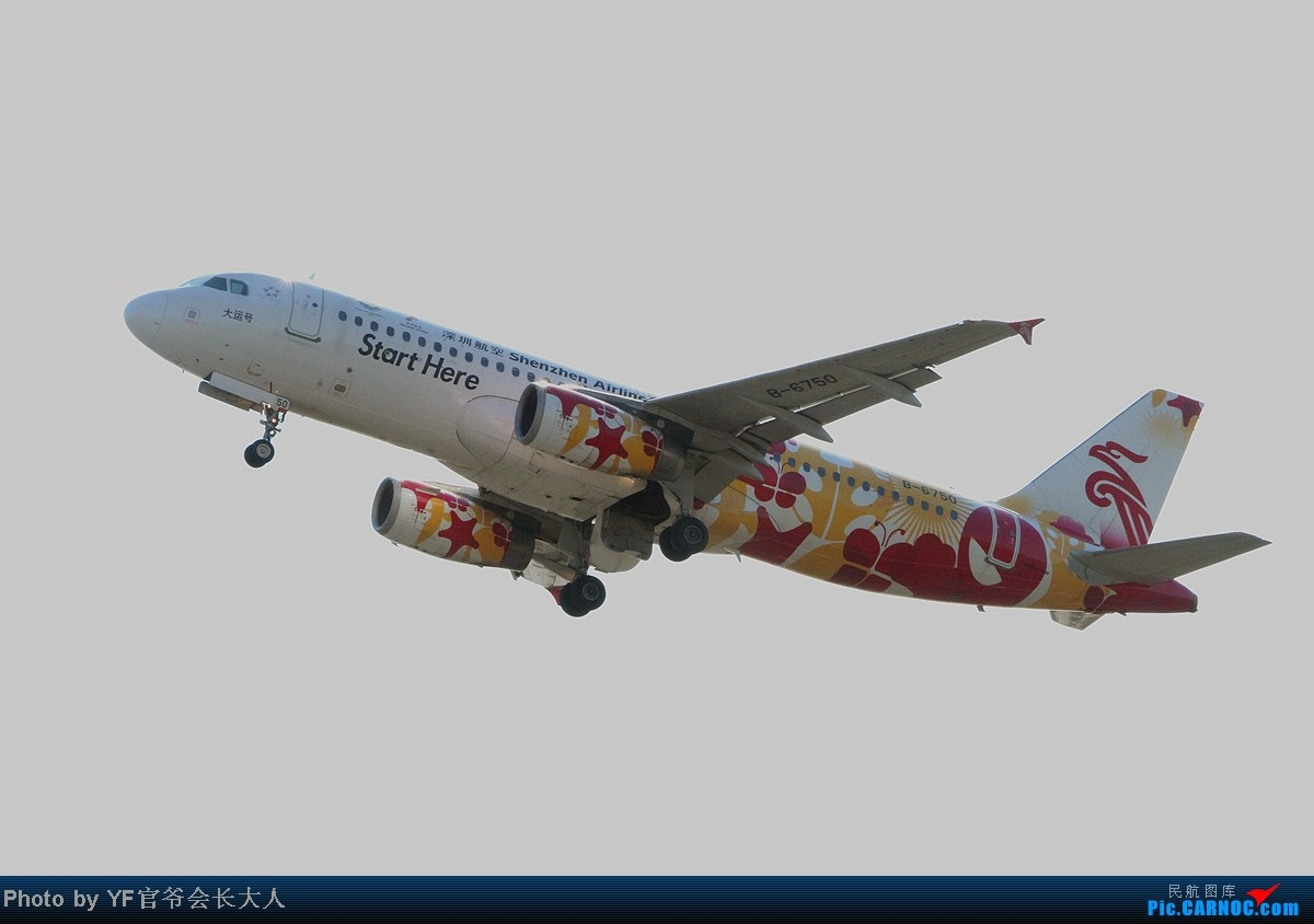Re:[原创]10月6日一组逆光,从早上拍到下午,还是要请教一下各位高手怎样拍逆光 AIRBUS A320-200 B-6750 中国沈阳桃仙机场