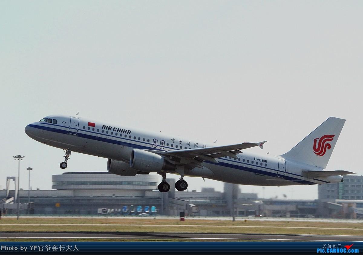Re:[原创]10月6日一组逆光,从早上拍到下午,还是要请教一下各位高手怎样拍逆光 AIRBUS A320-200 B-9918 中国沈阳桃仙机场