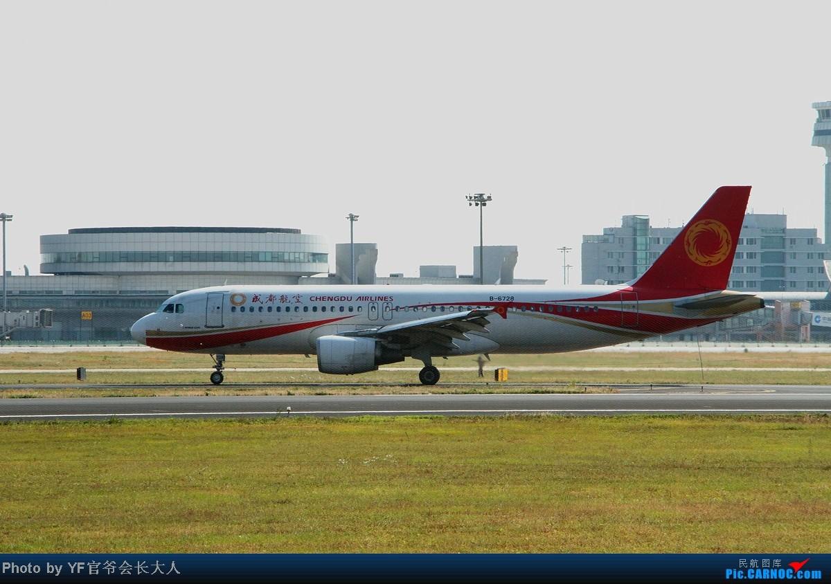 Re:[原创]10月6日一组逆光,从早上拍到下午,还是要请教一下各位高手怎样拍逆光 AIRBUS A320-200 B-6728 中国沈阳桃仙机场