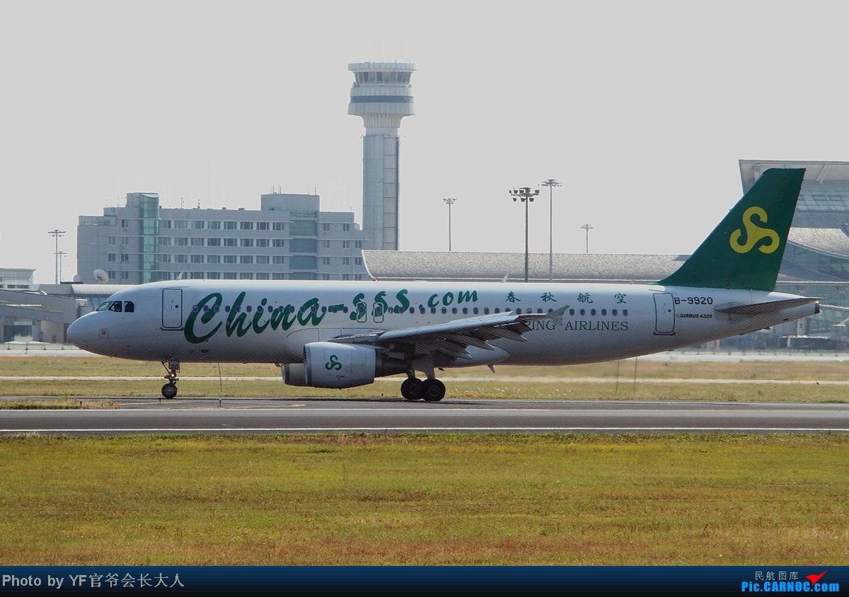 Re:[原创]10月6日一组逆光,从早上拍到下午,还是要请教一下各位高手怎样拍逆光 AIRBUS A320-200 B-9920 中国沈阳桃仙机场
