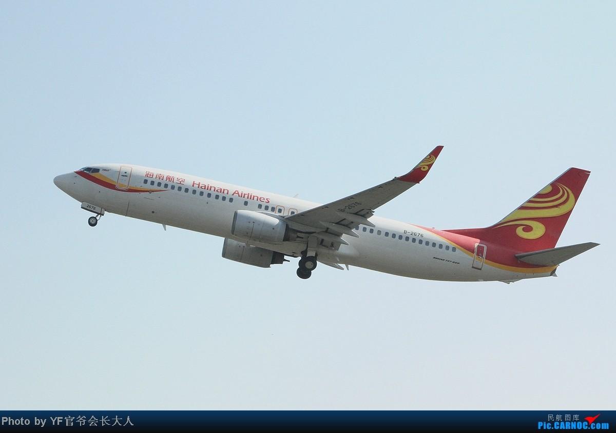 Re:[原创]10月6日一组逆光,从早上拍到下午,还是要请教一下各位高手怎样拍逆光 BOEING 737-800 B-2676 中国沈阳桃仙机场