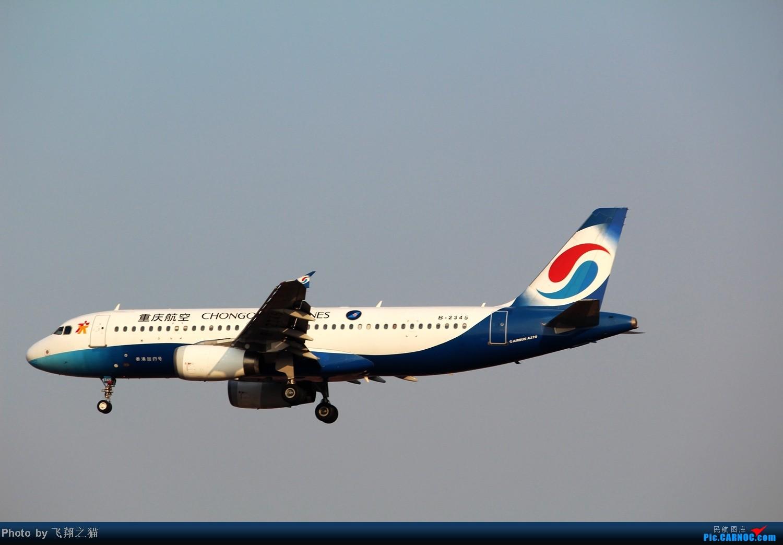 Re:[原创]CKG拍机(02下滑道拍机杂图一大堆) AIRBUS A320-200 B-2345 重庆江北国际机场