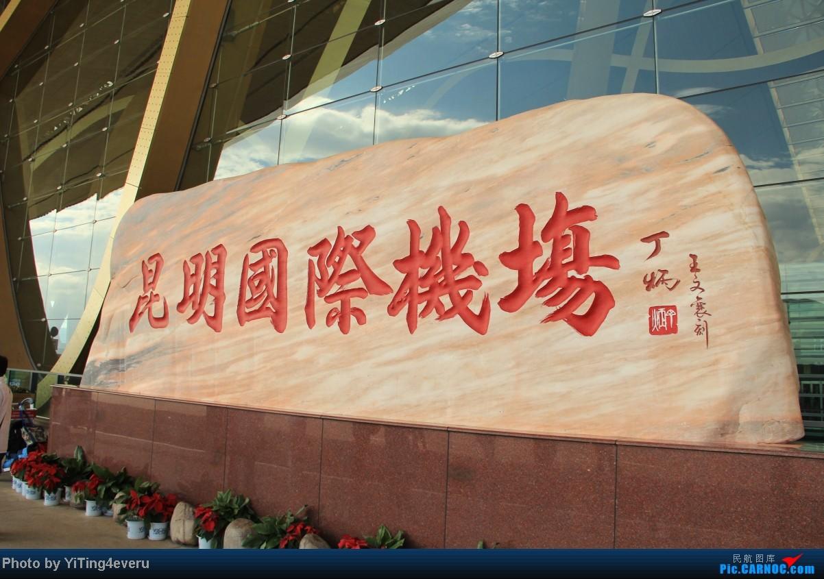 Re:[原创]【所见即所景】拍机两年,首次发贴不再潜水    中国昆明长水机场