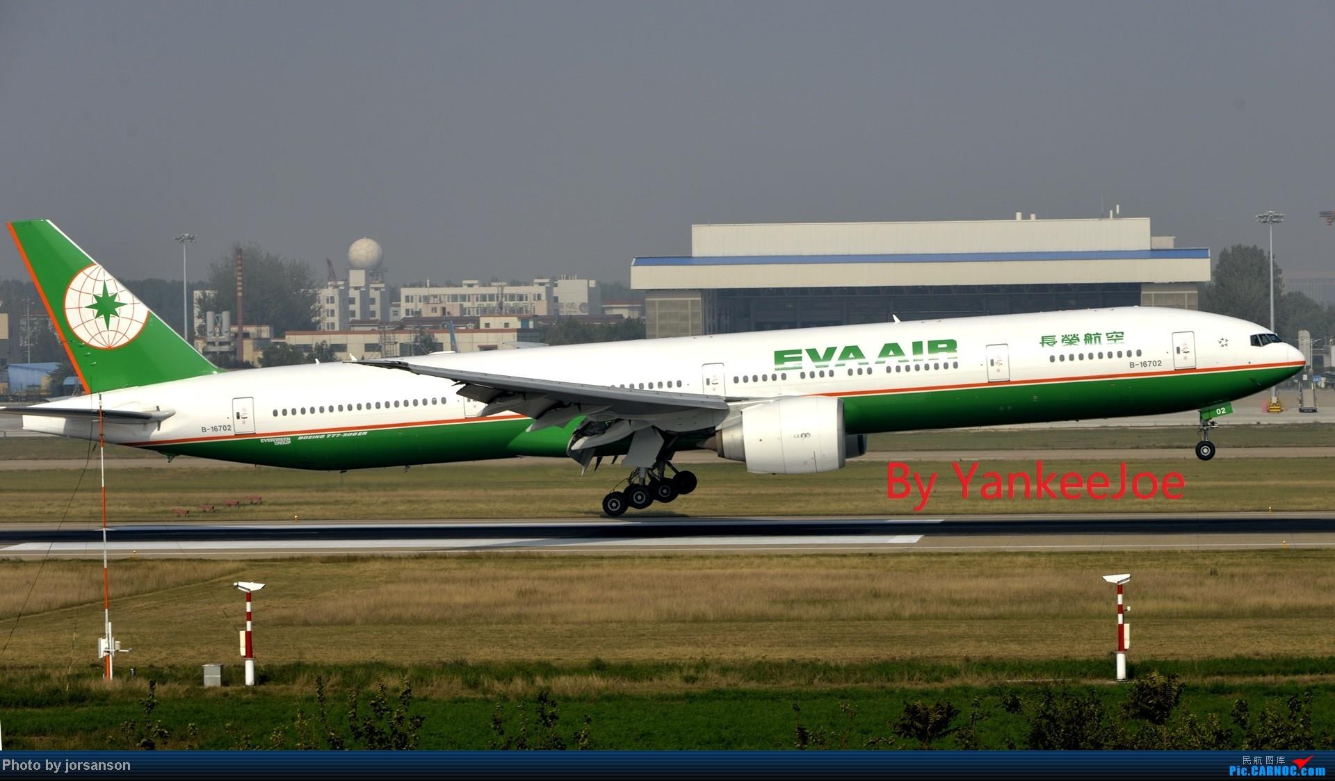 郑州飞友会YankeeJoe新郑首次拍机 BOEING 777-300 B-16702 中国郑州新郑机场