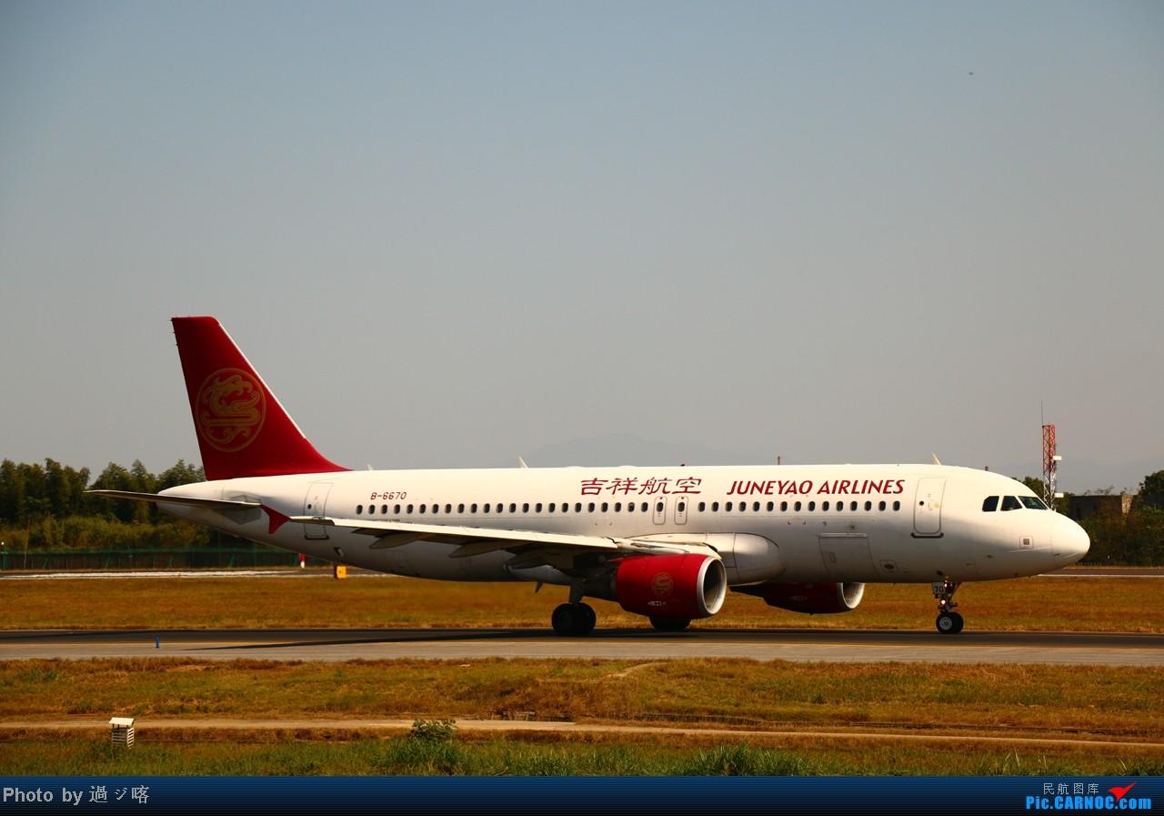 [原创]长沙黄花机场拍机,70D小试牛刀!——证件照系列 AIRBUS A320-200 B-6670 csx