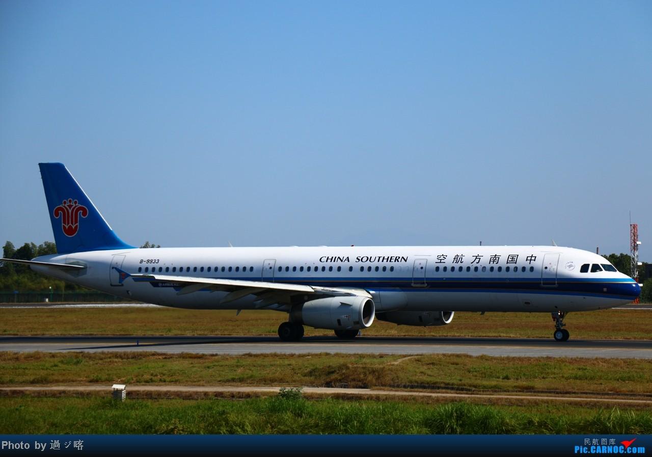 Re:[原创]长沙黄花机场拍机,70D小试牛刀!——证件照系列 AIRBUS A321-200 B-9933 中国长沙黄花机场