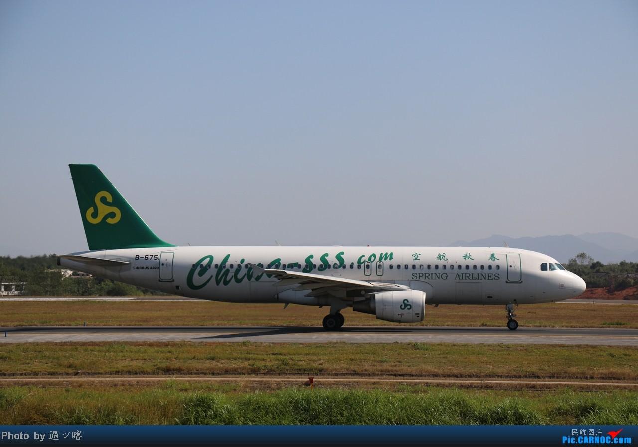 Re:[原创]长沙黄花机场拍机,70D小试牛刀!——证件照系列 AIRBUS A320-200 B-6751 中国长沙黄花机场