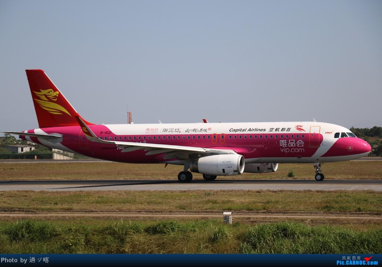 Re:[原创]长沙黄花机场拍机,70D小试牛刀!——证件照系列 AIRBUS A320-200 B-1621 中国长沙黄花机场