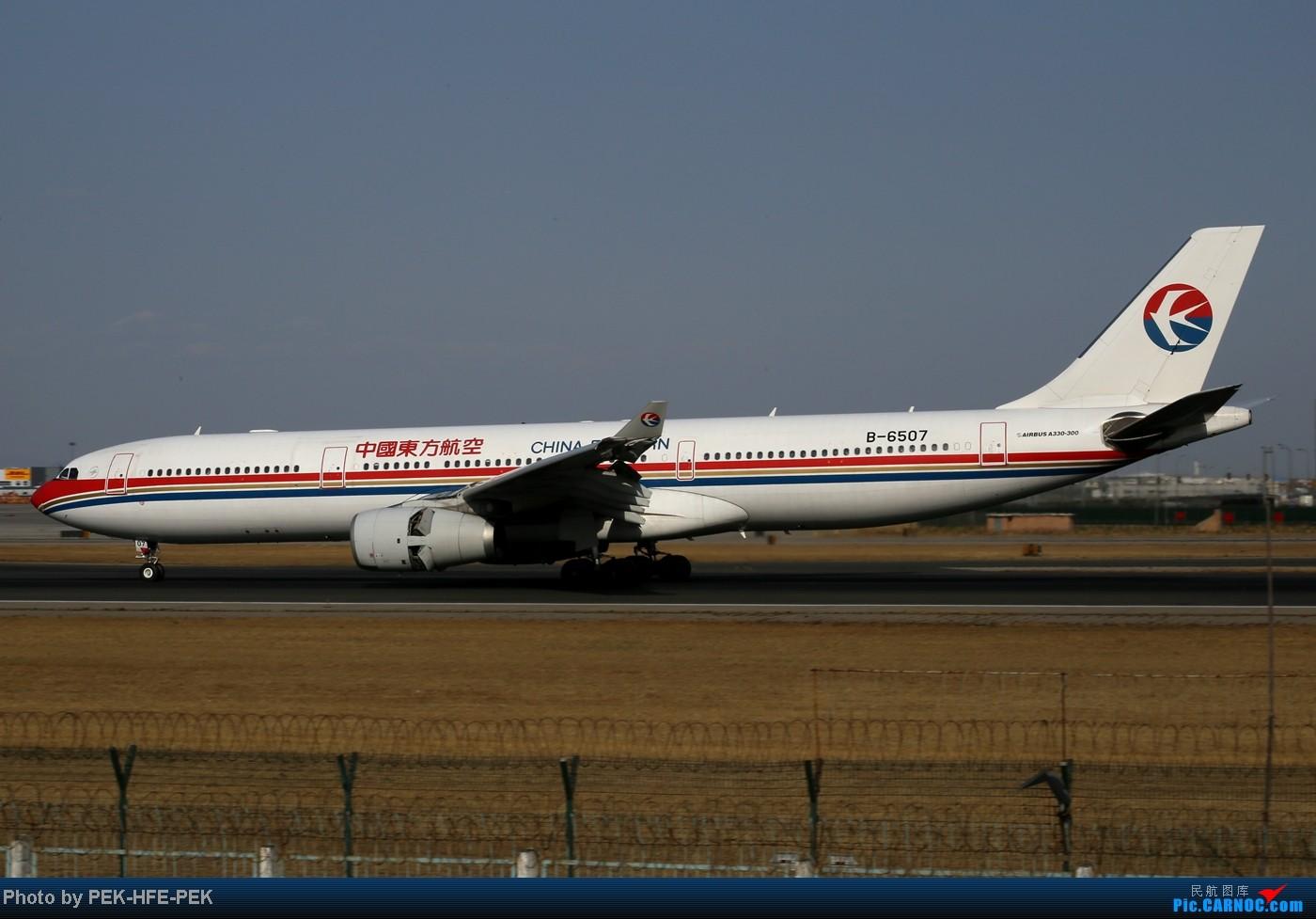 [原创]【AutumnKwok】我在西跑拍的所有东航330-300,纪念拍机一周年! AIRBUS A330-300 B-6507